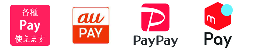 paypay aupay メルペイが使えます ハグライフ